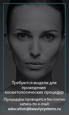Бесплатные косметологические процедуры