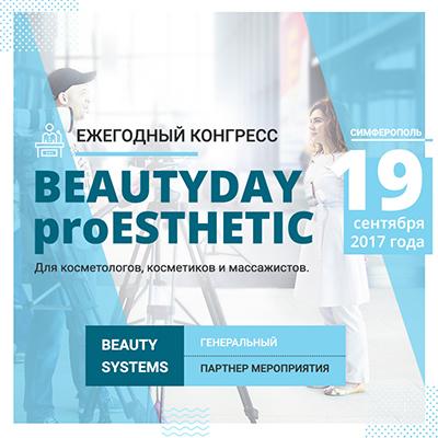 BeautyDay 2017 Симферополь